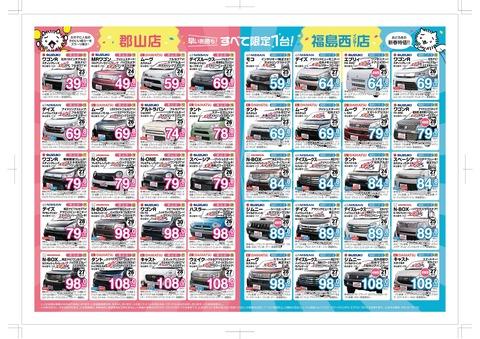 東北自販2020初売り-表+-02