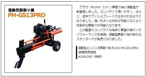 PH-GS13PRO