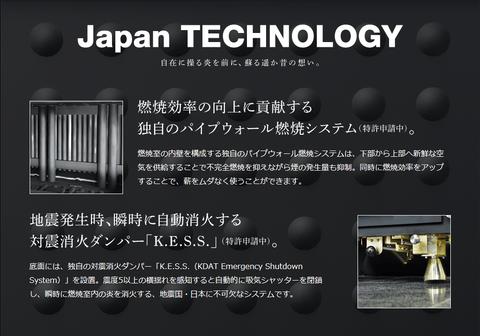 homra_japan_tech