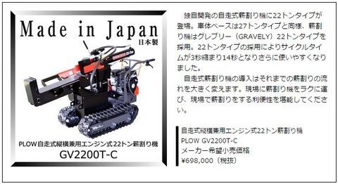 GV2200T-C