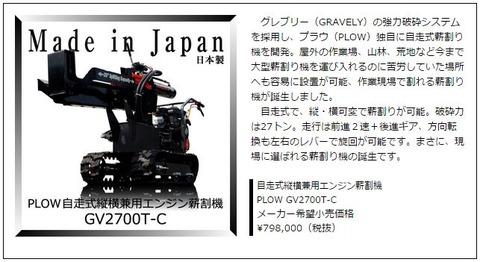 GV2700T-C