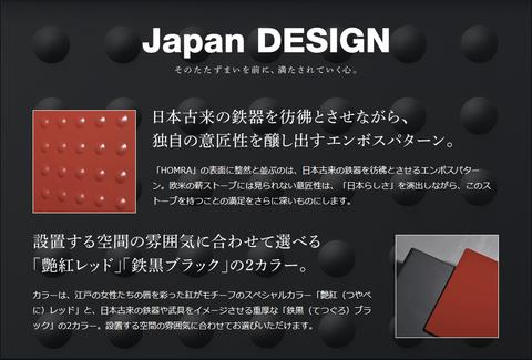homra_japan_design