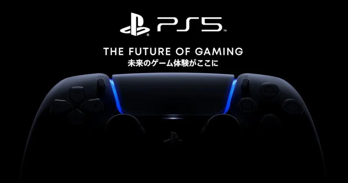 6/5(金)予定の次世代コンシューマーゲーム機「PS5」の発表イベントが延期に