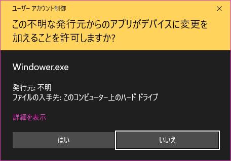 windowerdl33