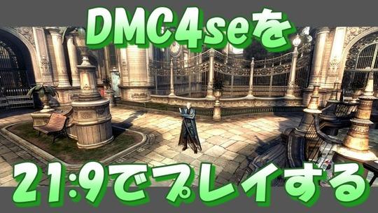 dmc4se10