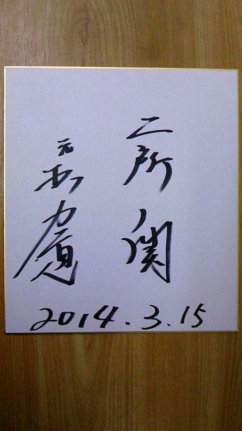 二所ノ関(元・玉力道)サイン