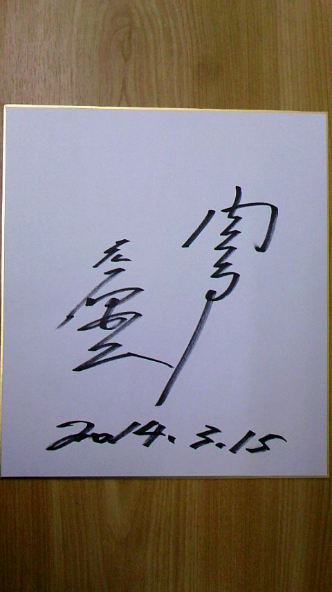 関ノ戸(元・岩木山)サイン