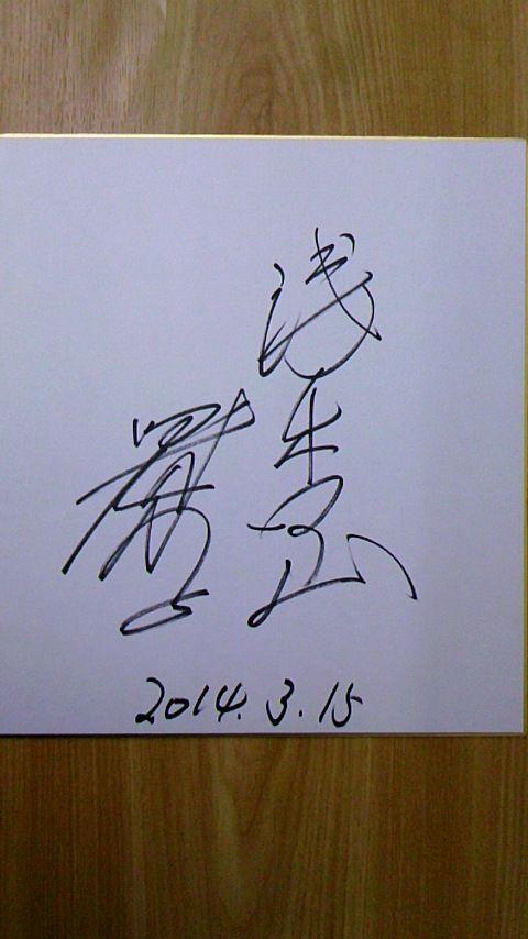 浅香山(元・魁皇)サイン