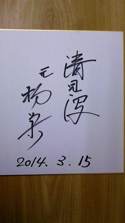清見潟親方(元・栃栄)サイン