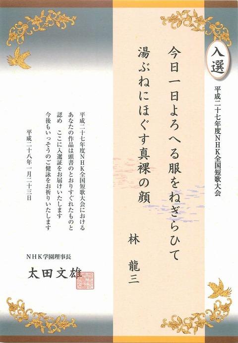 170123_平成27年度NHK全国短歌大会入選歌_ページ_2