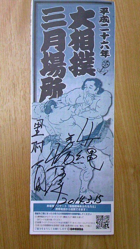 竹縄(元・栃乃洋)サイン