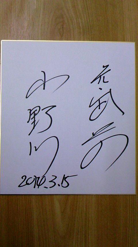 小野川(元・武州山)サイン