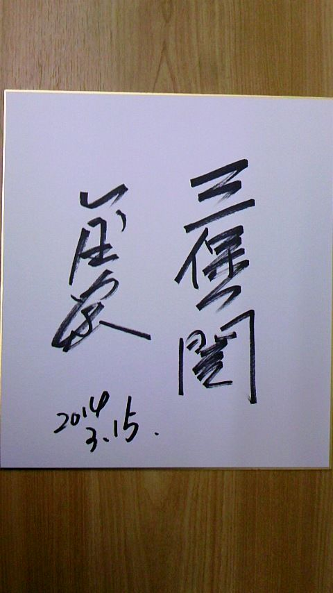 三保ヶ関(元・金開山)サイン