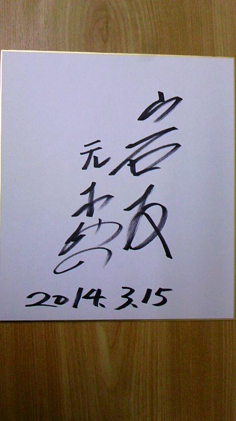 岩友(元・木村山)サイン
