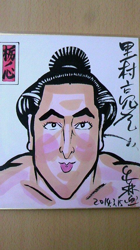 栃ノ心似顔絵イラスト(わしの名前入り)