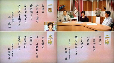 131006-02_NHK短歌.jpg