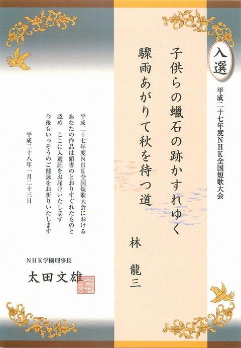 170123_平成27年度NHK全国短歌大会入選歌_ページ_3