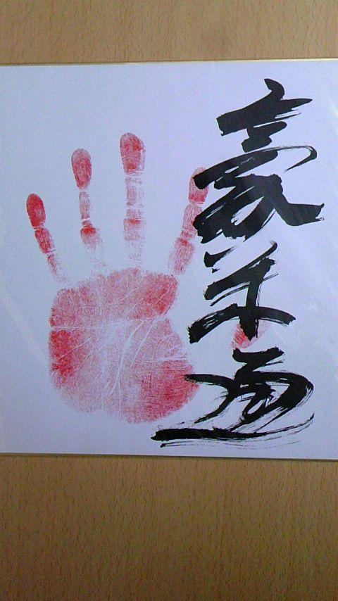 豪栄道・手形サイン色紙