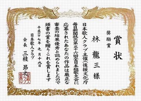 150919_明治神宮6.jpg