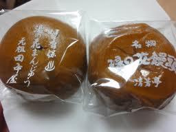 伊香保温泉_温泉饅頭
