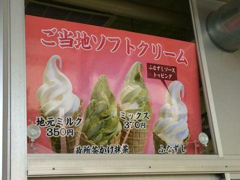 ふなずしソフトクリーム