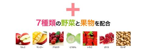 7種類の野菜と果物を配合