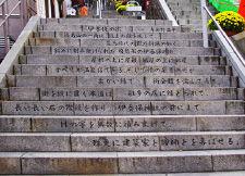 伊香保温泉_石段2