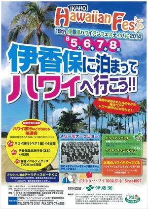 伊香保ハワイアンフェスティバル