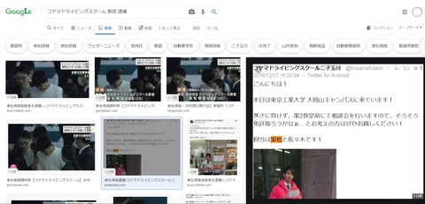 koyama_taiho