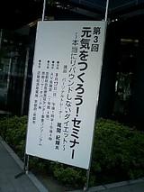 パーソナルトレーナー尾関ダイエットセミナーin京都ー3