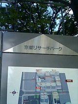 パーソナルトレーナー尾関紀輝セミナーin京都ー2