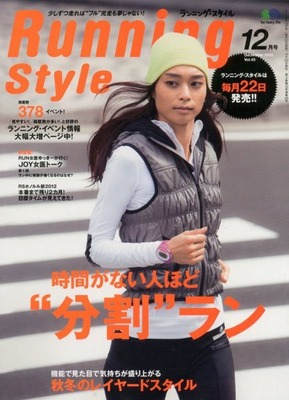 runningstyle-201212