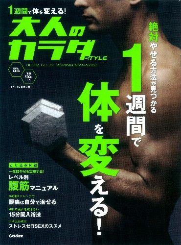 大人のカラダSTYLE-VOL.6