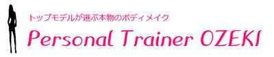 Ozeki'sアカデミー ダイエット&ボディメイク専門スクール academy-8