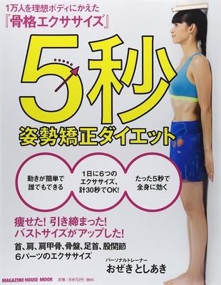 5秒姿勢矯正ダイエット パーソナルトレーナーおぜきとしあき