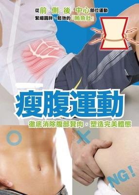 パーソナルトレーナーおぜきとしあき(尾関紀篤)中国出版