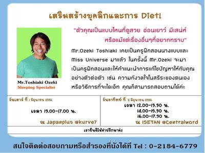 タイ・バンコク・伊勢丹ダイエットセミナー