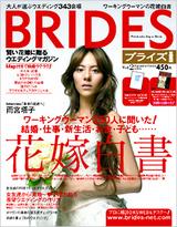 ブライズ BRIDES