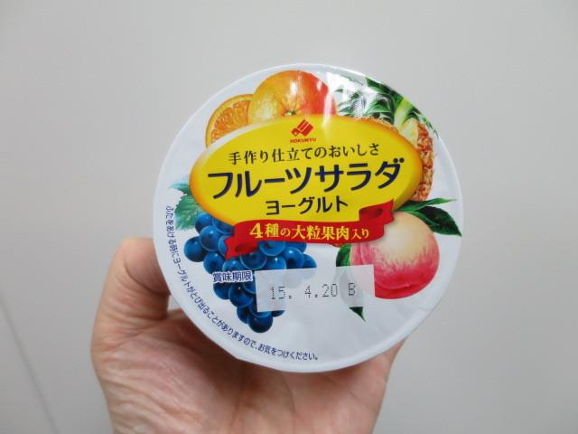 サラダ ヨーグルト フルーツ