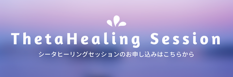 ThetaHealing Session-2