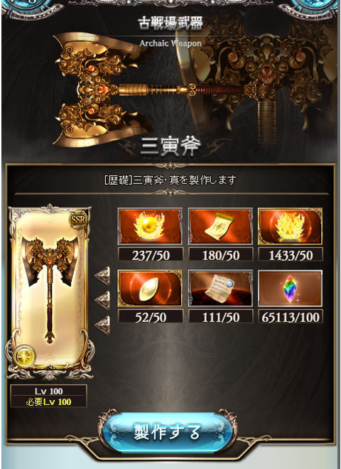 三寅斧_1_1