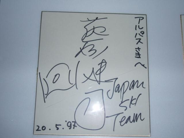 荻原健司の画像 p1_25