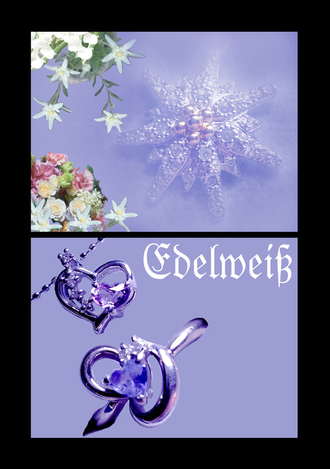 Edelweiss表紙