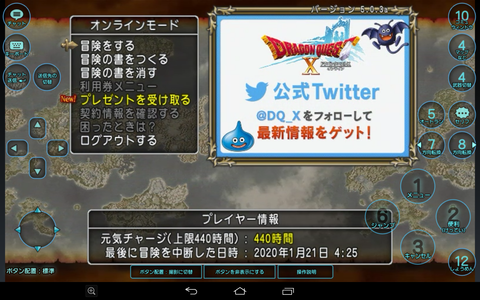 Screenshot_2020-01-21-04-25-44