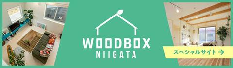 btn_home_woodbox_s