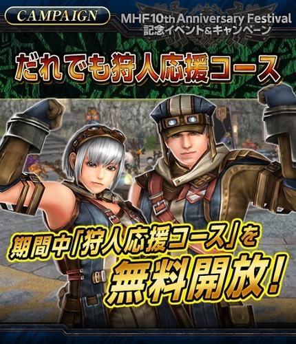 290812_狩人応援コースキャンペーン