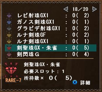 290805_剣聖珠・朱雀精錬完了