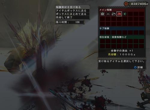 20140626団員と狩り(ラージャン素材)