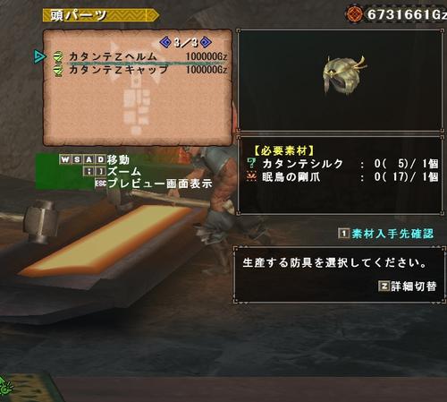 290414_カタンテシルク5個目