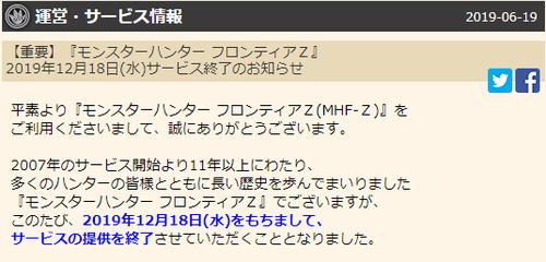 20190624_02_サービス終了